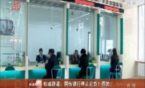权威辟谣:网传银行停止房贷?假的!