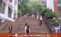 权威辟谣:2018年将禁止非师范生考教师资格证?假的!
