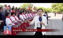 新闻联播20170605