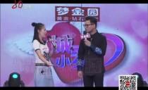 大城小爱20170629