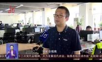新闻联播20170702