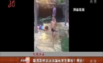 权威辟谣:瓯海新桥游泳池漏电发生事故?假的!