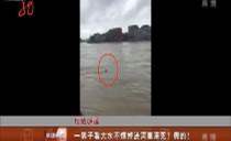 权威辟谣:一男子看大水不慎掉进 河里淹死?假的!