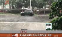 权威辟谣:青岛将迎来暴雨 住低洼处居民转移?假的!