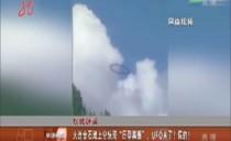 """权威辟谣:大连金石滩上空惊现""""巨型黑圈"""",UFO来了?假的!"""