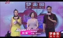 大城小爱20170810