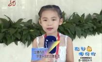 冻梨播报站20170904
