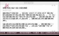 权威辟谣:张家界缆车起火,17位游客丧生?谣言!