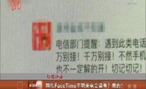权威辟谣:网传FaceTime不明来电会盗号?假的!