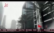 新华视点20170911
