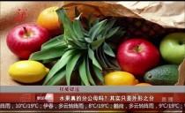 权威辟谣:水果真的分公母吗?其实只是外形之分