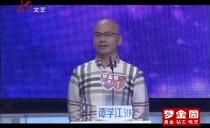 大城小爱20171006