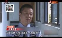 新闻真相20171119