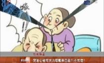 权威辟谣:突发心梗可大力咳嗽来自救?不可信!