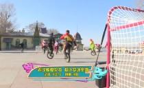赏冰乐雪骑独轮车打冰球