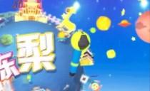 冻梨播报站20171103