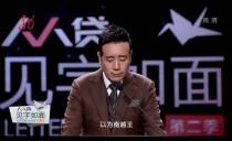 【见字如面 第二季】赵立新于和伟读史上最贵书信 价值半壁江山