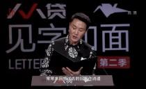 许晓轩写给妻子《红岩》人物原型秘密信件