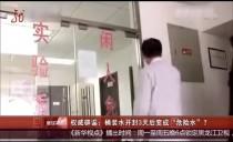 """权威辟谣:桶装水开封3天后变成""""危险水""""?"""