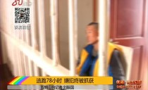 """新闻夜航(都市版)20180430男子半夜回小区   不料门口被""""扣下"""""""