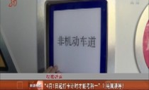 """權威辟謠:""""4月1日起打卡計時才能考科一""""?純屬誤導!"""