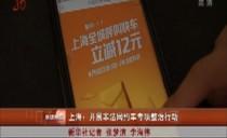 新华视点20180416上海开展非法网约车专项整治行动