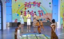 人小鬼大20180420动物狂欢节