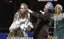 艺术龙江20180331 喜歌剧巅峰之作——《塞维利亚的理发师》