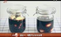 权威辟谣:喝醋、喝红酒软化血管?真相在这
