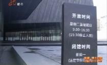 """新闻夜航(都市版)20180418罪恶历史的""""黑匣子""""  荣获年度建筑大奖"""