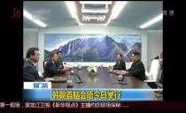 """新华视点20180427""""一箭五星""""发射成功"""