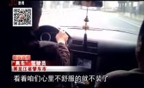 """新闻真相20180418 """"黑车""""的伎俩"""
