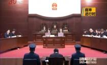 夜航说法20180420 18名被告人即将开庭受审