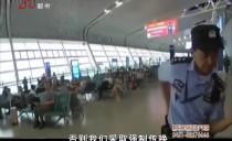 夜航说法20180524 航班延误 一男子大闹机场被拘