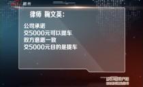 """夜航说法20180502 警惕健康""""隐形杀手""""高尿酸"""