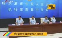 夜航说法20180611 大庆召开视频会议 案款发放开始