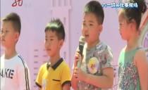 冻梨播报站20180628 六月儿童节