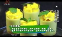 天天有机汇20180626鲜食玉米高品质 种植环境不一般