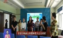 全国妇联副主席谭琳在方正县调研