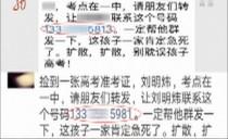 權威辟謠:劉明煒同學準考證丟失?假的!