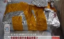 新闻在线20180626 牡丹江:盗窃电缆线 造成损失近百万