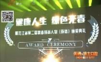 新闻夜航(都市版)20180615国家税务总局黑龙江省税务局挂牌成立