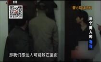 """新闻真相20180618 三个男人的""""游戏"""""""