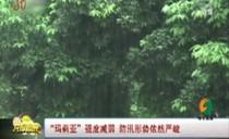 共度晨光20180713黑龙江:民警见义勇为 勇救落水人员