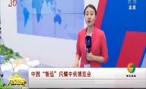 """共度晨光20180710中国""""智造""""闪耀中俄博览会"""