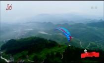 劳动最光荣20180711 中国滑翔伞定点联赛贵州息烽站比赛开幕