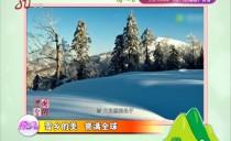 微说20180723 中国雪城——牡丹江