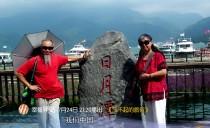 7月24日驿站宣传30秒给网络台