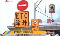 夜航说法20180713 ETC砸车 收费站负责