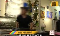 新闻夜航(都市版)20180724弃管菜窖塌陷 隐患及时排除